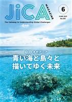 JICA Magazine 2021/6月号