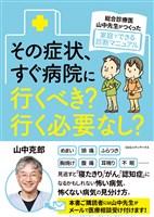 総合診療医・山中先生がつくった家庭でできる診断マニュアル その症状、すぐ病院に行くべき? 行く必要なし?