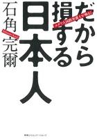 ユダヤ人国際弁護士が斬る!だから損する日本人