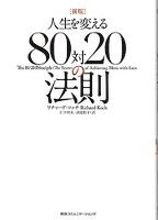 『新版 人生を変える80対20の法則』の電子書籍