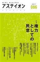 アステイオン86 【特集】権力としての民意