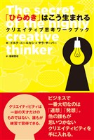 「ひらめき」はこう生まれる クリエイティブ思考ワークブック