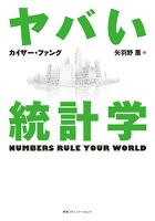 『ヤバい統計学』の電子書籍