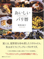 FIGARO BOOKS おいしいパリ暦