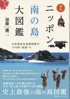 原色ニッポン《南の島》大図鑑
