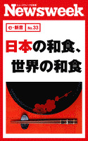 日本の和食、世界の和食(ニューズウィーク日本版e-新書No.33)