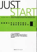 ジャスト・スタート 起業家に学ぶ予測不能な未来の生き抜き方