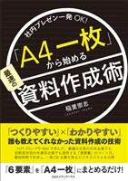 『社内プレゼン一発OK! 「A4一枚」から始める最速の資料作成術』の電子書籍