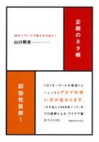 『企画のネタ帳 : 30キーワードで楽々ネタ出し!』の電子書籍