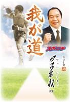 「我が道」ガッツ石松