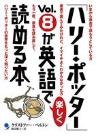 「ハリー・ポッター」Vol.8が英語で楽しく読める本