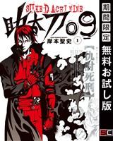 助太刀09 (1)【期間限定 無料お試し版】