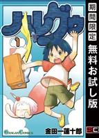 ハレグゥ1巻【期間限定 無料お試し版】