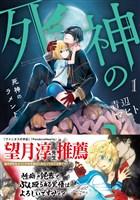 『死神のラメント 1巻』の電子書籍