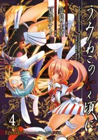 うみねこのなく頃に Episode3:Banquet of the golden witch4巻