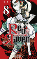 Red Raven8巻