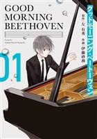 『グッドモーニング・ベートーヴェン 1巻』の電子書籍