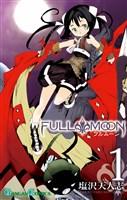 『FULL MOON 1巻』の電子書籍