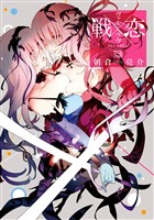 戦×恋(ヴァルラヴ) 13巻
