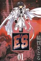 『E'S 1巻』の電子書籍