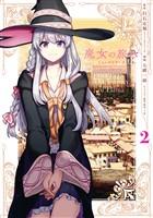 魔女の旅々 2巻