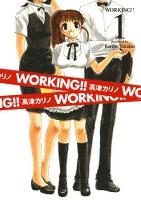 『WORKING!! 1巻』の電子書籍