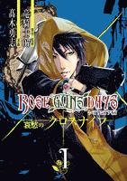 ROSE GUNS DAYS 哀愁のクロスナイフ (1)