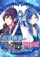 青薔薇姫のやりなおし革命記【分冊版】 2