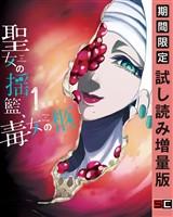 聖女の揺籃、毒女の柩 1巻【期間限定 試し読み増量版】
