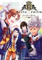 『KING OF PRISM by PrettyRhythm-パーティータイム-』の電子書籍