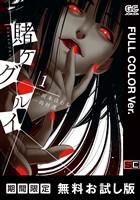 【フルカラー版】賭ケグルイ 1巻【期間限定 無料お試し版】