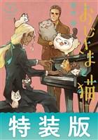 おじさまと猫 7巻特別小冊子付き特装版