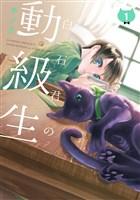 『白石君の動級生 1巻』の電子書籍