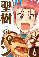 聖樹のパン 6巻