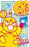『SCRAMBLE! 1巻』の電子書籍