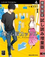ゲーム脳カップル 1巻【期間限定 試し読み増量版】