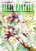 FINAL FANTASY LOST STRANGER 4巻