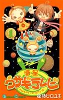 『衛星ウサギテレビ 1巻』の電子書籍