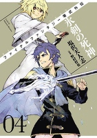FINAL FANTASY零式外伝 氷剣の死神4巻