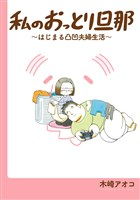 『私のおっとり旦那 ~はじまる凸凹夫婦生活~ 【デジタル版限定特典付き】』の電子書籍