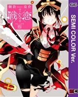 【セミカラー版】戦×恋(ヴァルラヴ) 6巻