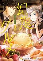 幻想グルメ 3巻