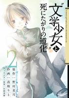"""""""文学少女""""と死にたがりの道化2巻"""