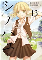 シノハユ 13巻