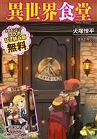『異世界食堂』小説&コミック コラボ試し読み版
