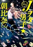 Jヲタ男子☆朝比奈くん 3巻