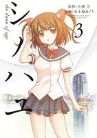 シノハユ 3巻