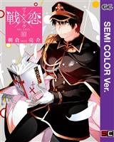 【セミカラー版】戦×恋(ヴァルラヴ) 10巻