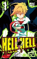 『HELL HELL 1巻』の電子書籍