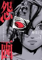 『怨画 -ファントム・ビデオ- 1巻』の電子書籍